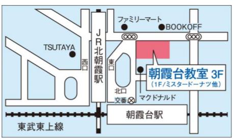 東京個別指導学院 朝霞台教室