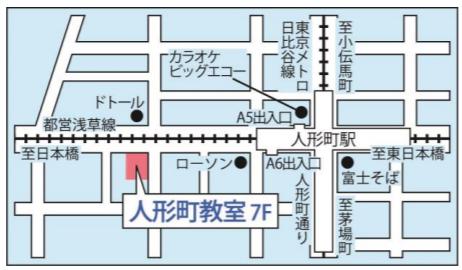 東京個別指導学院 人形町教室